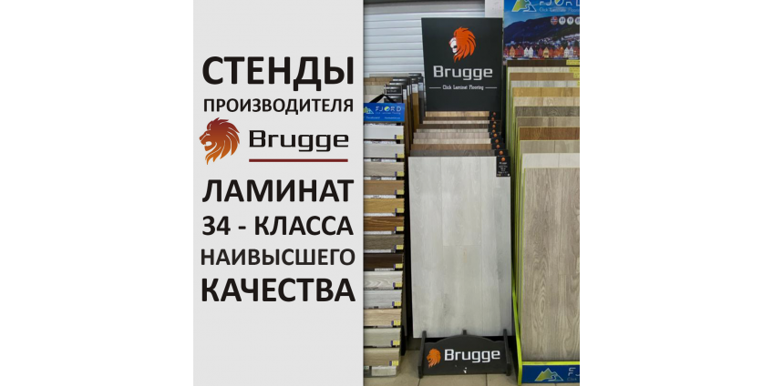 Стенды производителя Brugge