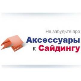 Аксессуары FineBer